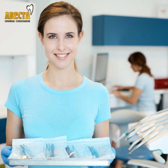 """Семейная стоматология""""АВЕСТА"""" приглашает на постоянную работу ассистента стоматолога!"""
